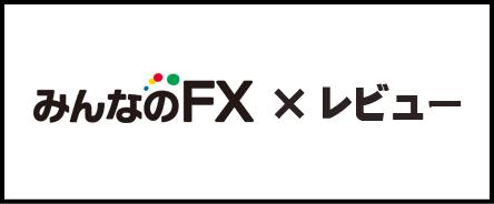みんなのFXのレビュー